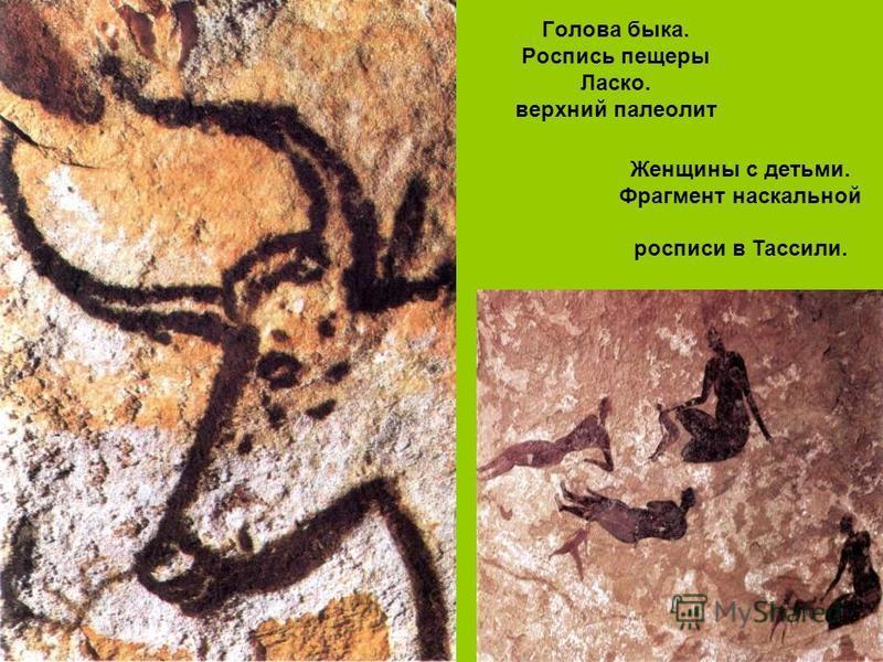 Голова быка. Роспись пещеры Ласко. верхний палеолит Женщины с детьми. Фрагмент наскальной росписи в Тассили.