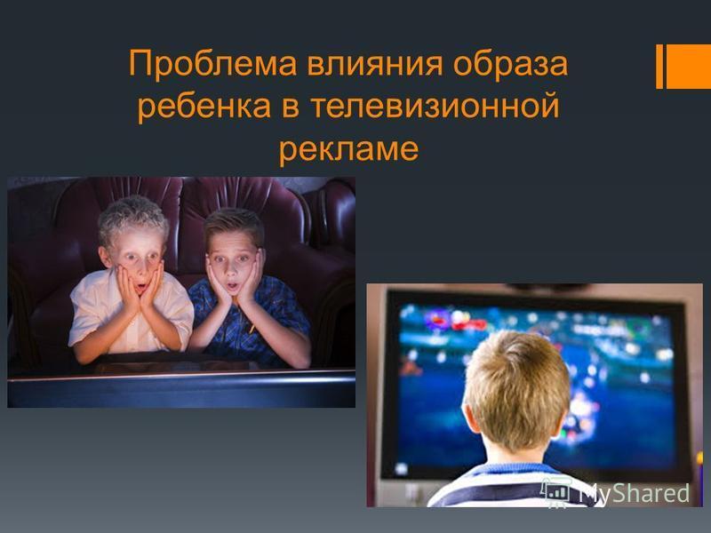 Проблема влияния образа ребенка в телевизионной рекламе