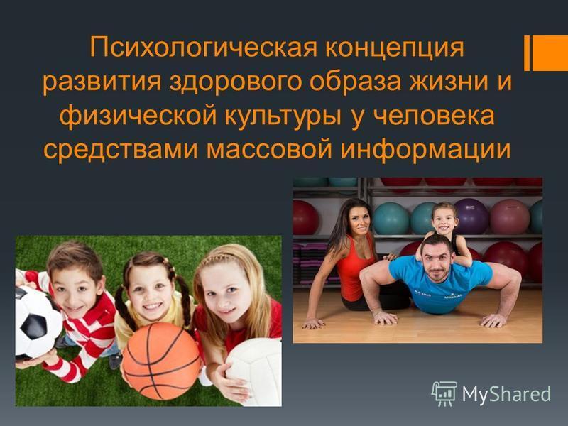 Психологическая концепция развития здорового образа жизни и физической культуры у человека средствами массовой информации