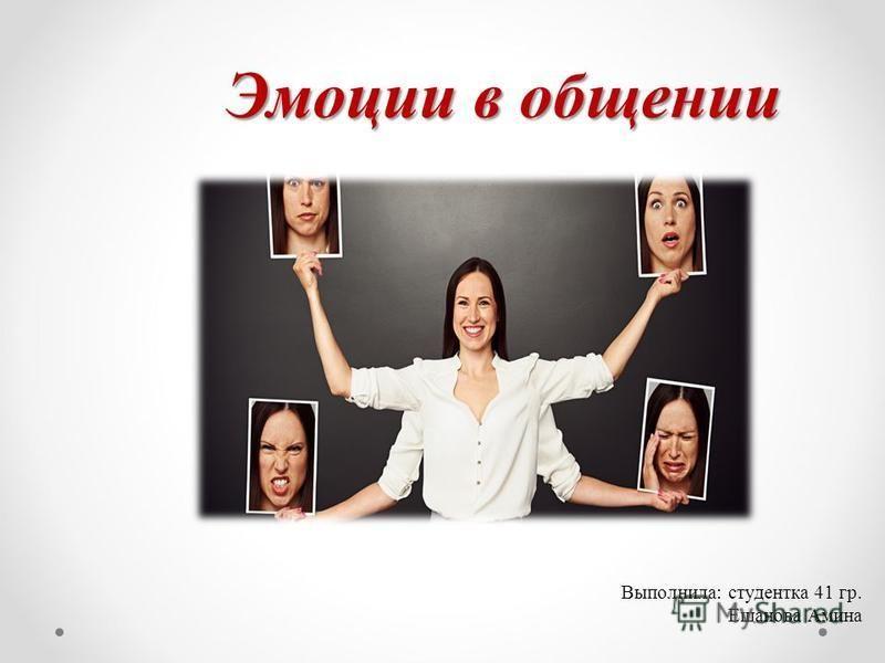 Эмоции в общении Выполнила: студентка 41 гр. Ещанова Амина