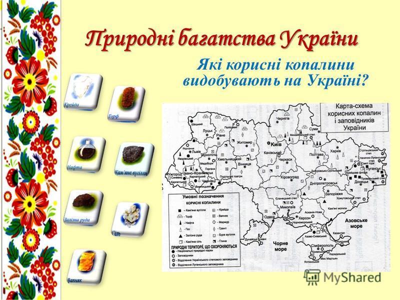 Природні багатства України Які корисні копалини видобувають на Україні?