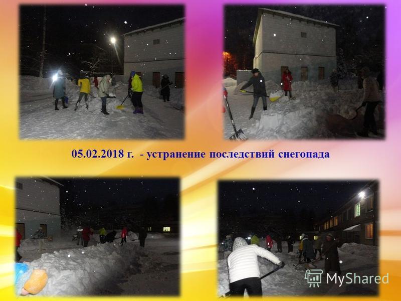 05.02.2018 г. - устранение последствий снегопада