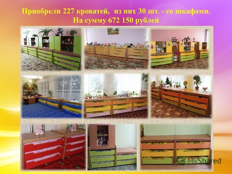 Приобрели 227 кроватей, из них 30 шт. - со шкафами. На сумму 672 150 рублей