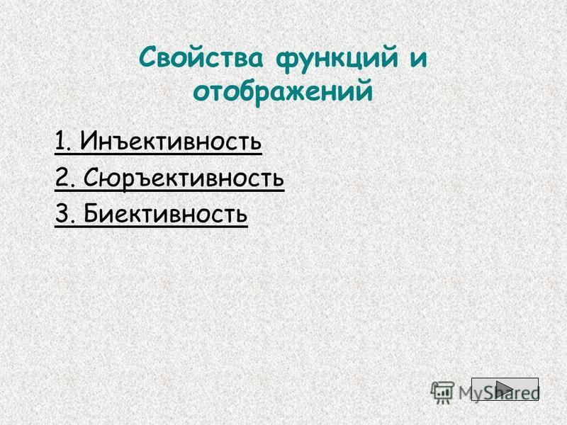 Свойства функций и отображений 1. Инъективность 2. Сюръективность 3. Биективность