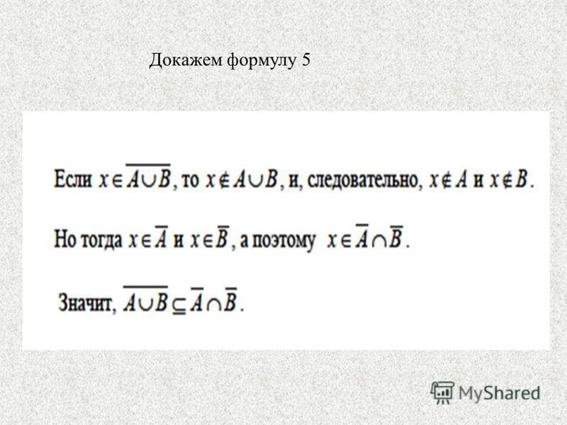 Докажем формулу 5