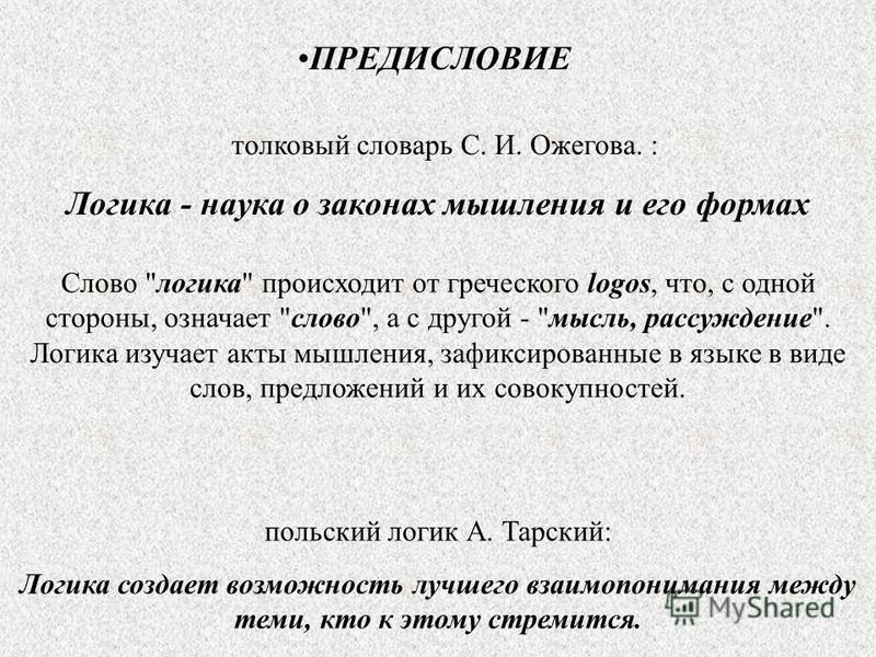 ПРЕДИСЛОВИЕ толковый словарь С. И. Ожегова. : Логика - наука о законах мышления и его формах Слово