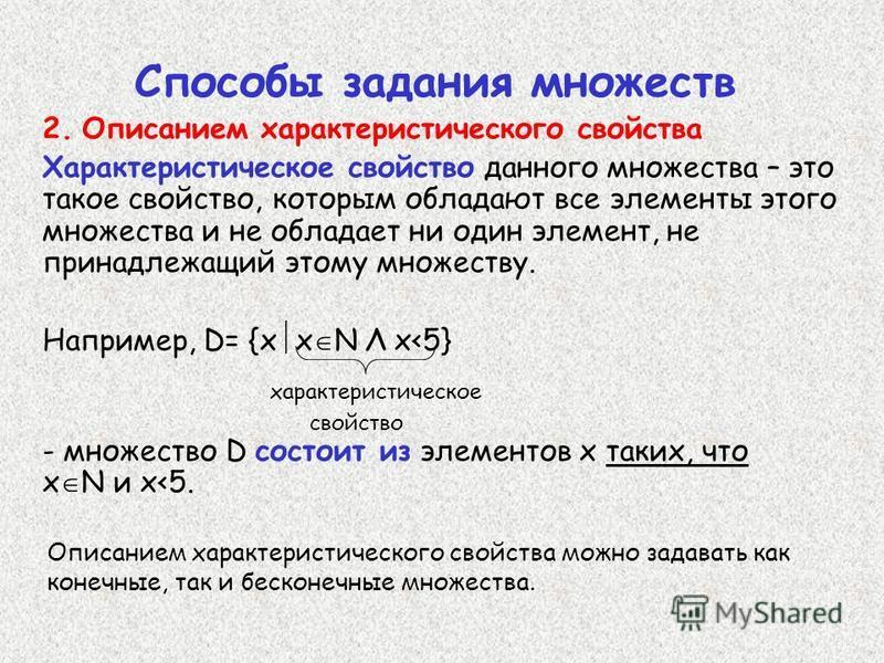 Способы задания множеств 2. Описанием характеристического свойства Характеристическое свойство данного множества – это такое свойство, которым обладают все элементы этого множества и не обладает ни один элемент, не принадлежащий этому множеству. Напр