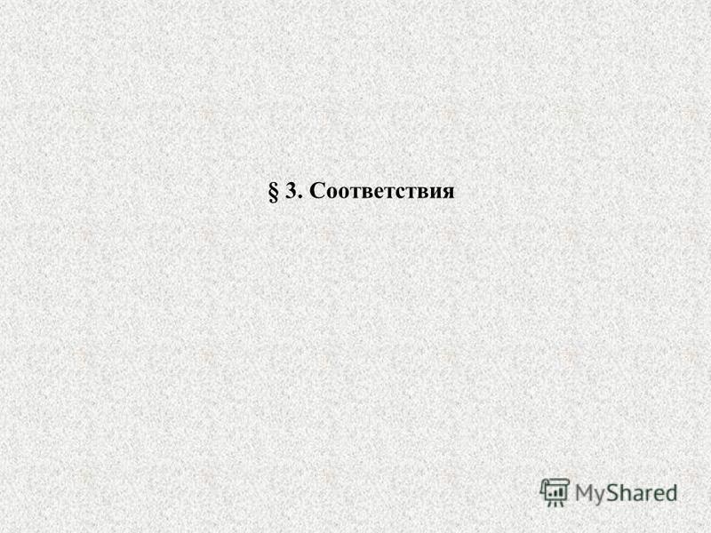 § 3. Соответствия