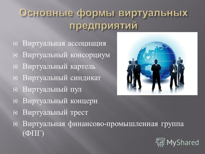 Виртуальная ассоциация Виртуальный консорциум Виртуальный картель Виртуальный синдикат Виртуальный пул Виртуальный концерн Виртуальный трест Виртуальная финансово - промышленная группа ( ФПГ )