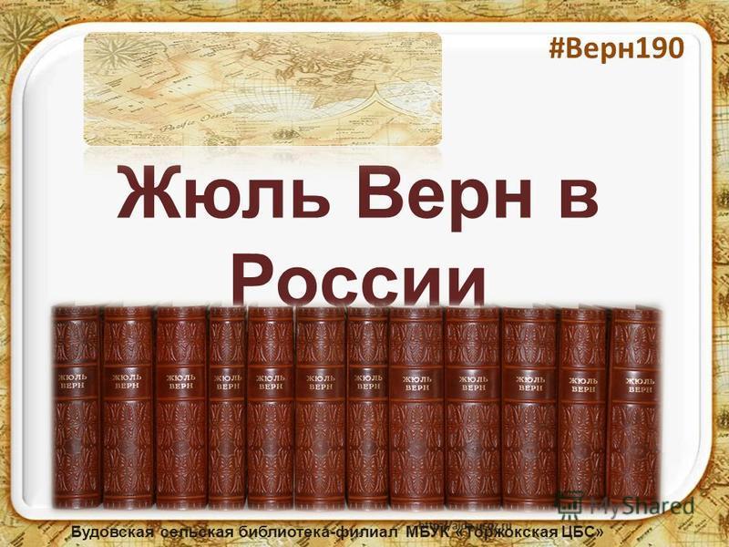 Жюль Верн в России #Верн 190 Будовская сельская библиотека-филиал МБУК «Торжокская ЦБС»