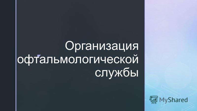 Организация офтальмологической службы
