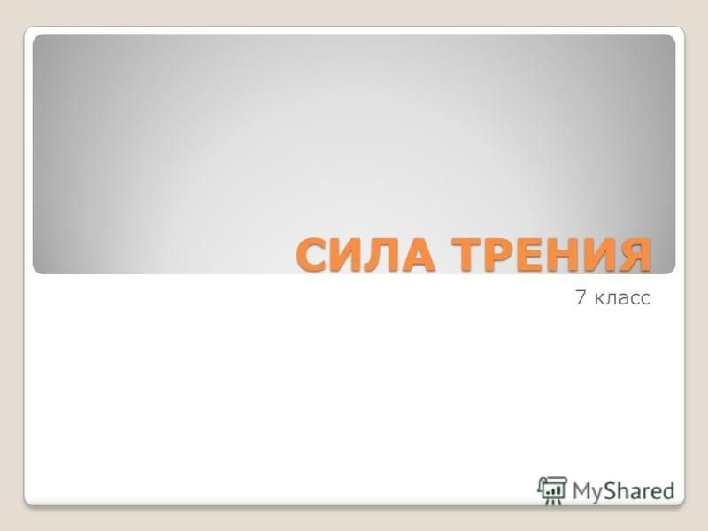 СИЛА ТРЕНИЯ 7 класс