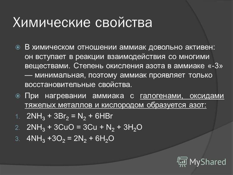 Химические свойства В химическом отношении аммиак довольно активен: он вступает в реакции взаимодействия со многими веществами. Степень окисления азота в аммиаке «-3» минимальная, поэтому аммиак проявляет только восстановительные свойства. При нагрев