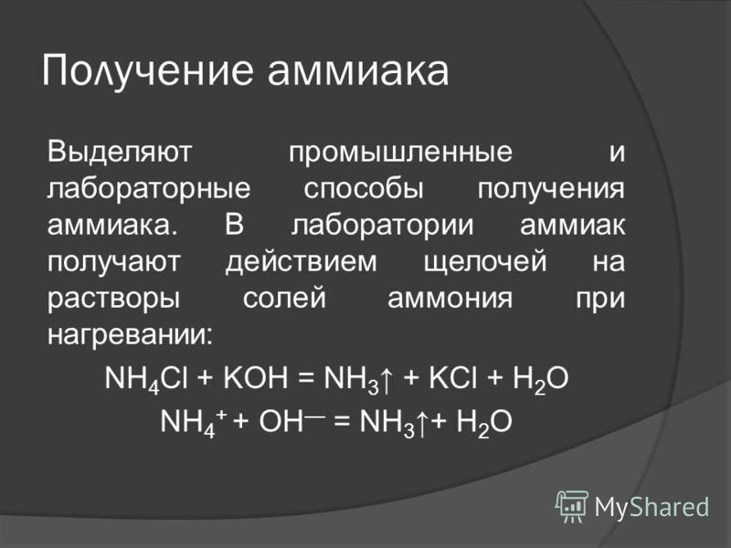 Получение аммиака Выделяют промышленные и лабораторные способы получения аммиака. В лаборатории аммиак получают действием щелочей на ррастворы солей аммония при нагревании: NH 4 Cl + KOH = NH 3 + KCl + H 2 O NH 4 + + OH = NH 3 + H 2 O