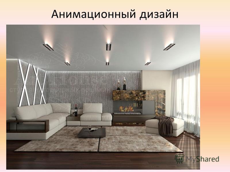 Анимационный дизайн