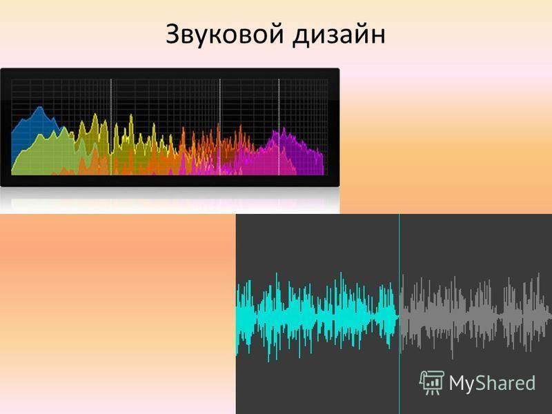 Звуковой дизайн