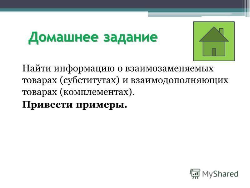 Домашнее задание Найти информацию о взаимозаменяемых товарах (субститутах) и взаимодополняющих товарах (комплементах). Привести примеры.