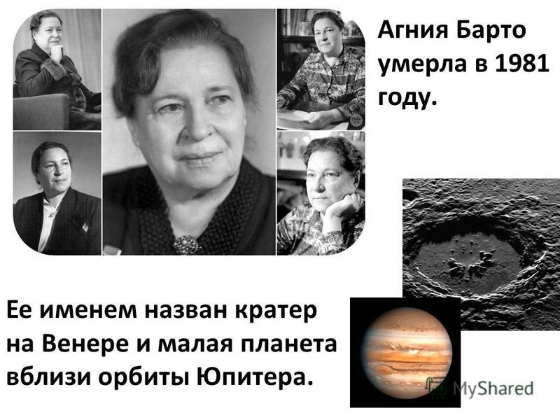 Агния Барто умерла в 1981 году. Ее именем назван кратер на Венере и малая планета вблизи орбиты Юпитера.