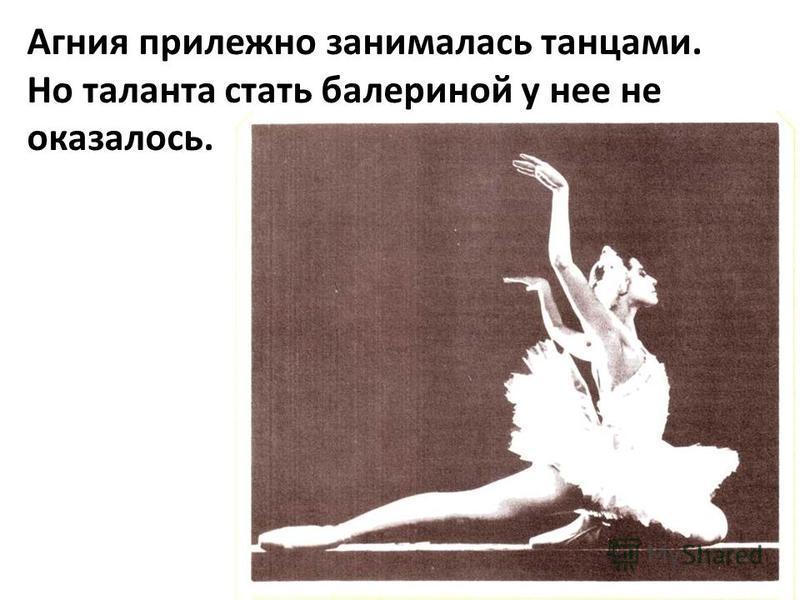 Агния прилежно занималась танцами. Но таланта стать балериной у нее не оказалось.