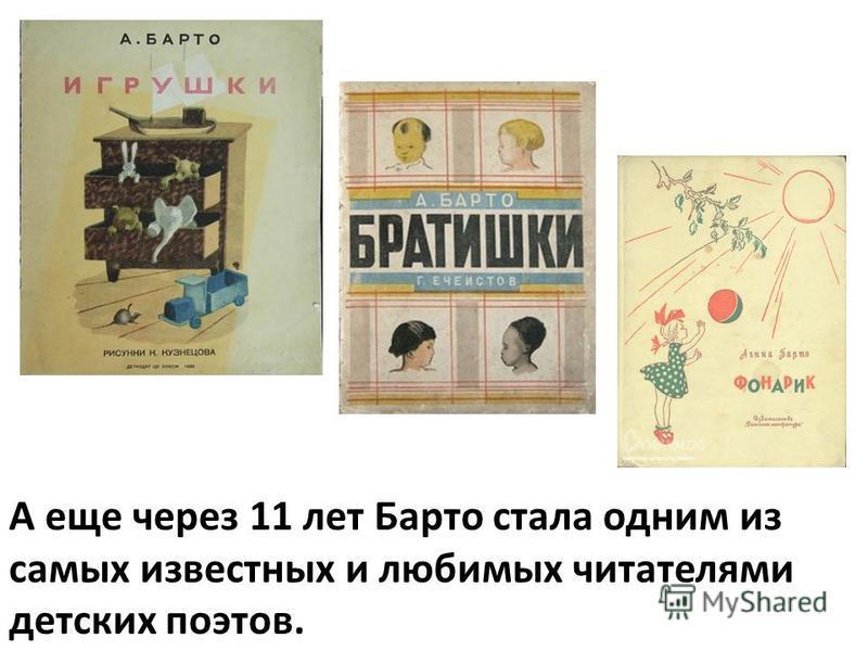 А еще через 11 лет Барто стала одним из самых известных и любимых читателями детских поэтов.