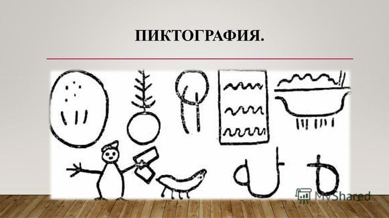 ПИКТОГРАФИЯ.
