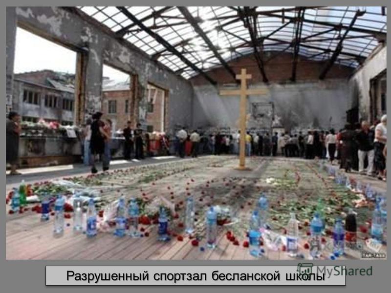 Разрушенный спортзал бесланской школы