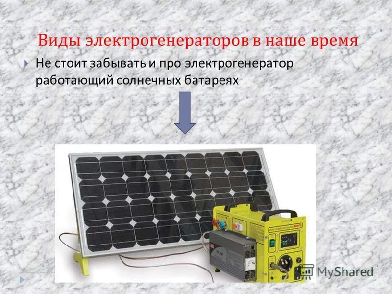 Виды электрогенераторов в наше время Не стоит забывать и про электрогенератор работающий солнечных батареях