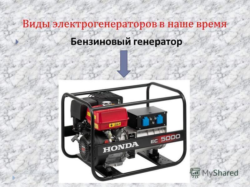 Виды электрогенераторов в наше время Бензиновый генератор
