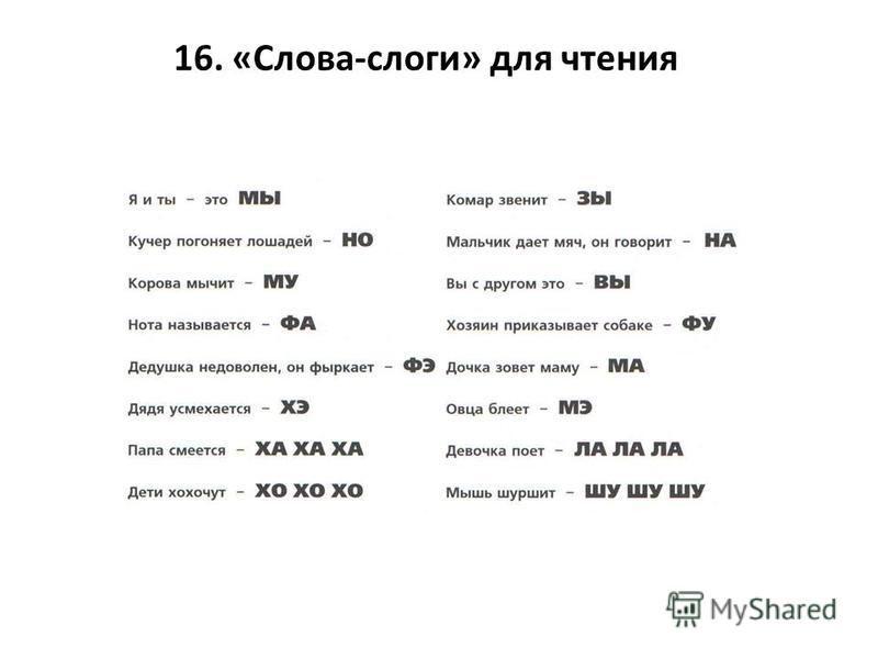 16. «Слова-слоги» для чтения