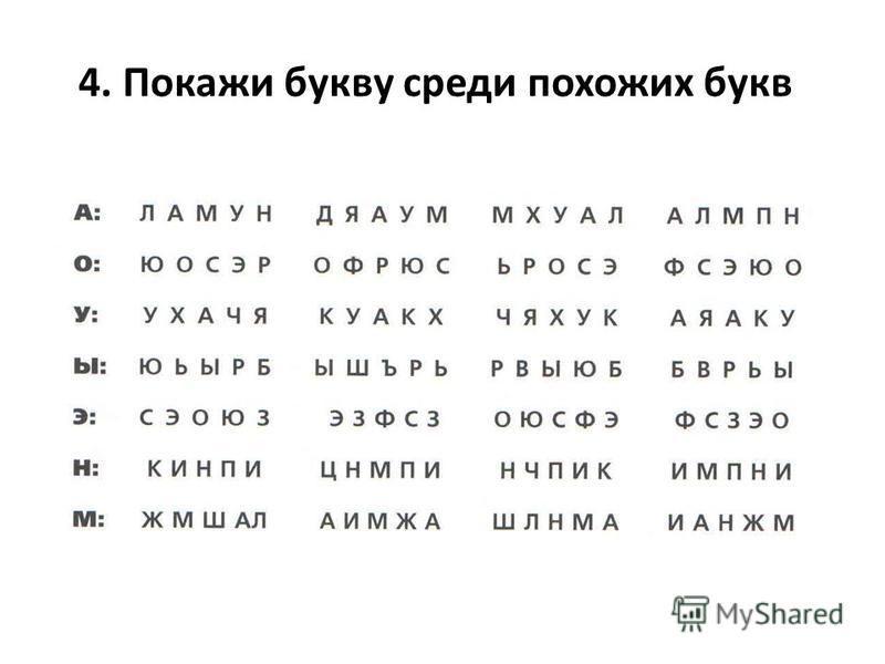 4. Покажи букву среди похожих букв