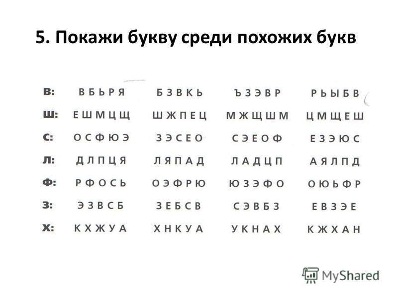5. Покажи букву среди похожих букв