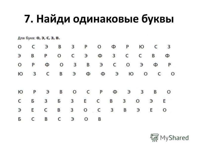 7. Найди одинаковые буквы