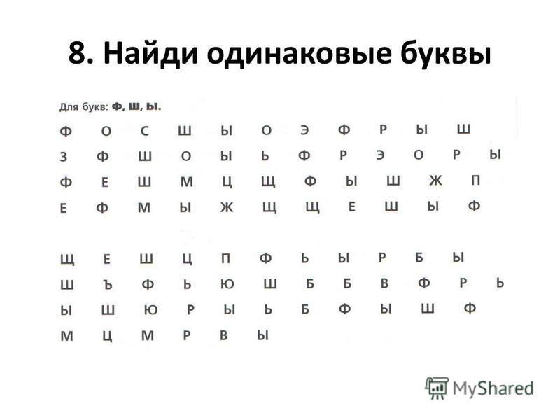 8. Найди одинаковые буквы