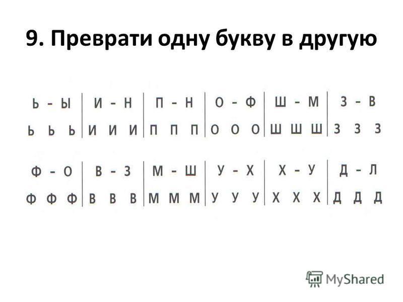 9. Преврати одну букву в другую
