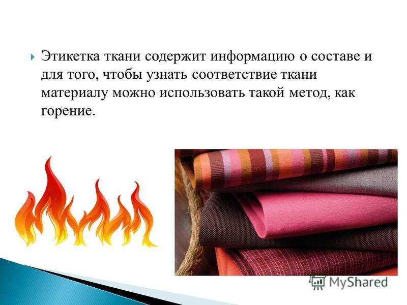 Этикетка ткани содержит информацию о составе и для того, чтобы узнать соответствие ткани материалу можно использовать такой метод, как горение.