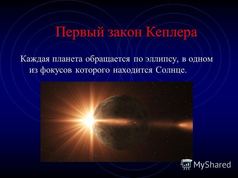 Первый закон Кеплера Каждая планета обращается по эллипсу, в одном из фокусов которого находится Солнце.