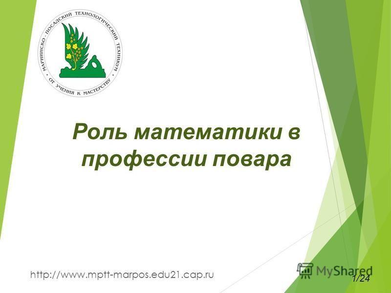 Роль математики в профессии повара http://www.mptt-marpos.edu21.cap.ru 1/24