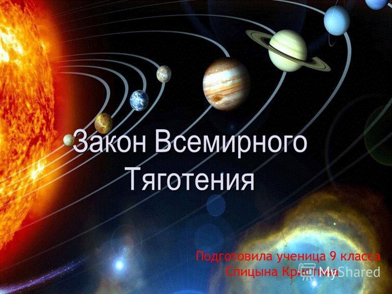 Подготовила ученица 9 класса Спицына Кристина