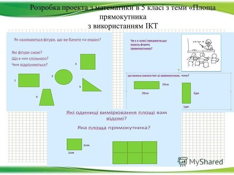 Розробка проекта з математики в 5 класі з теми «Площа прямокутника з використанням ІКТ