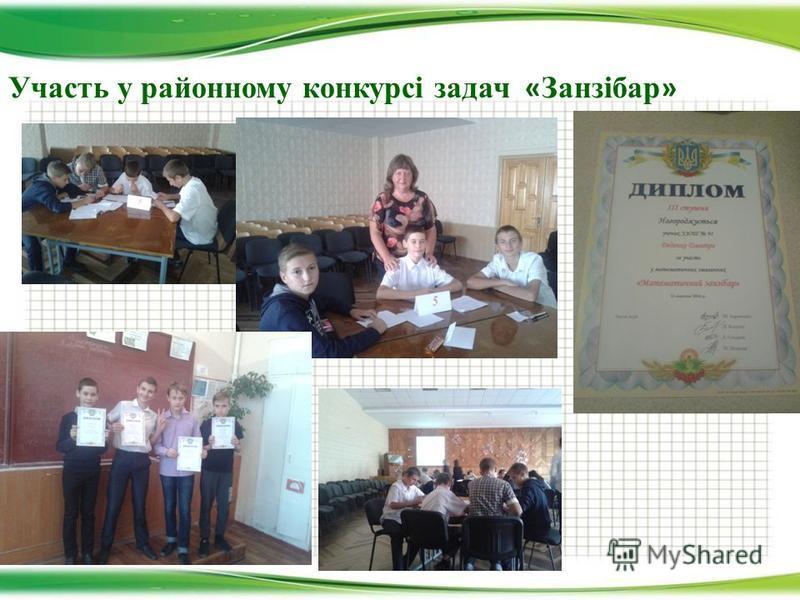 Участь у районному конкурсі задач « Занзібар »