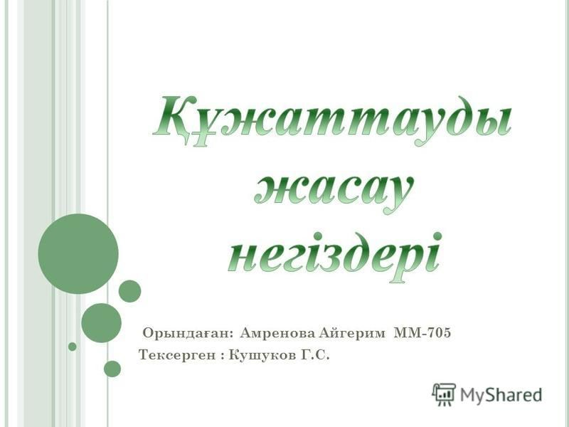 Орында ғ ан: Амренова Айгерим ММ-705 Тексерген : Кушуков Г.С.
