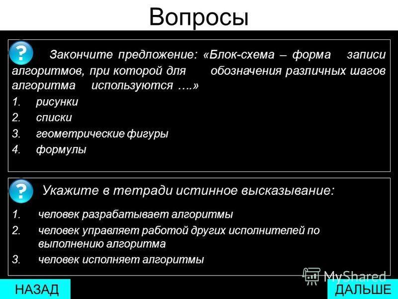 Блок-схемы ДАЛЬШЕ НАЗАД