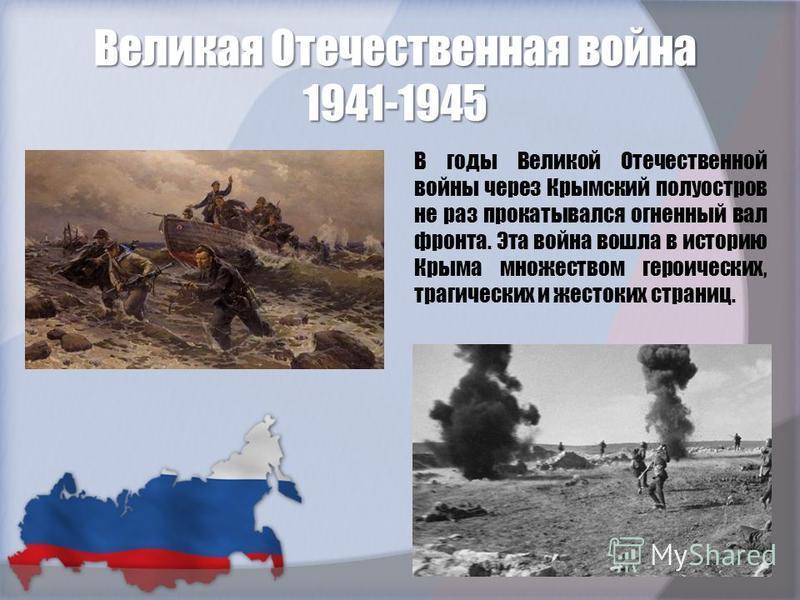 Великая Отечественная война 1941-1945 В годы Великой Отечественной войны через Крымский полуостров не раз прокатывался огненный вал фронта. Эта война вошла в историю Крыма множеством героических, трагических и жестоких страниц.