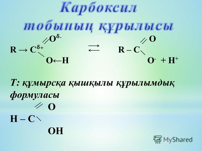 О - O R C + R – C ОН O - + H + Т: құмырсқа қышқбылы құрбылымдық формуласы О Н – С ОН