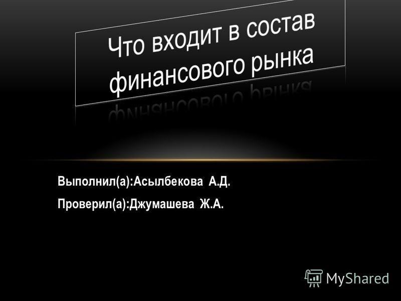 Выполнил(а):Асылбекова А.Д. Проверил(а):Джумашева Ж.А.