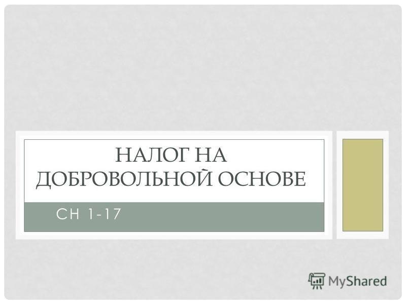 СН 1-17 НАЛОГ НА ДОБРОВОЛЬНОЙ ОСНОВЕ