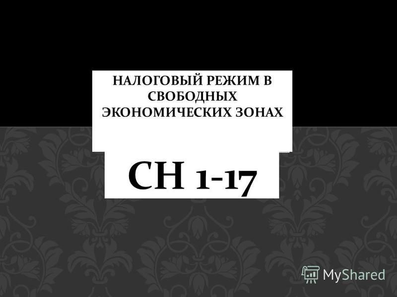 СН 1-17