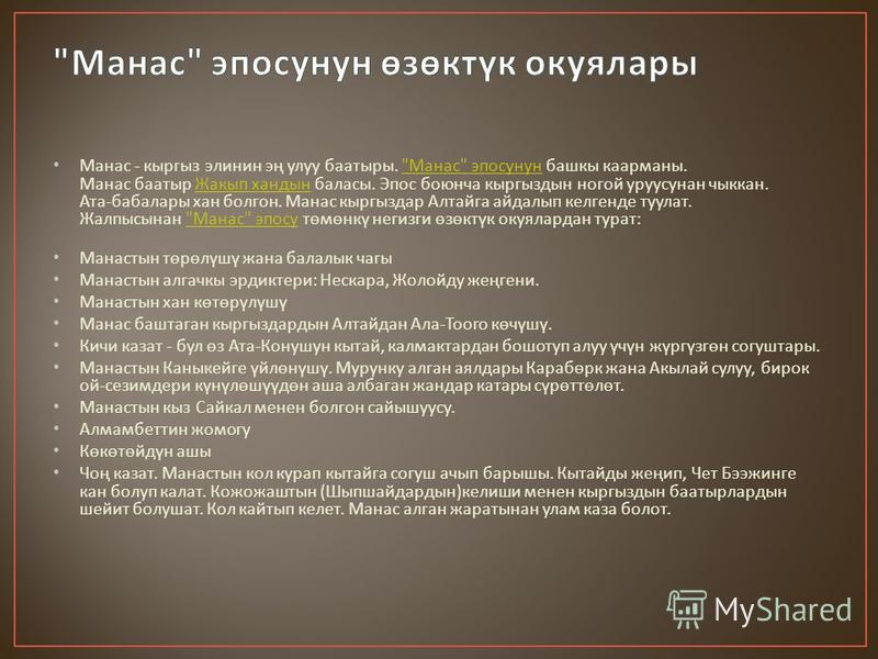 Манас - кыргыз элинин эң улу батыры.