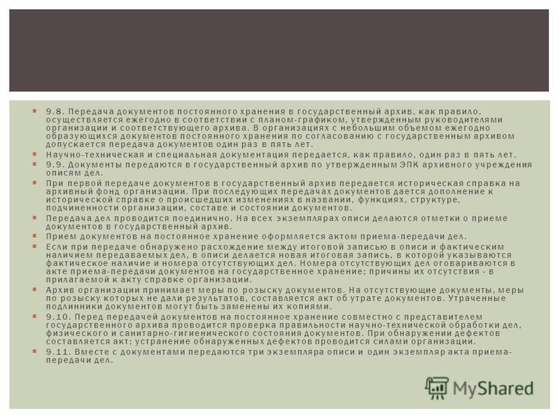 9.8. Передача документов постоянного хранения в государственный архив, как правило, осуществляется ежегодно в соответствии с планом-графиком, утвержденным руководителями организации и соответствующего архива. В организациях с небольшим объемом ежегод