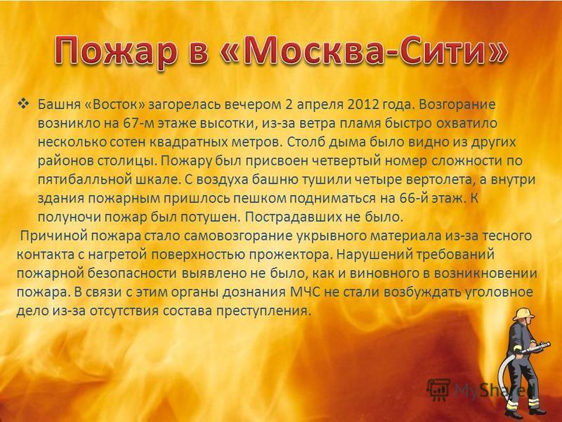 Башня «Восток» загорелась вечером 2 апреля 2012 года. Возгорание возникло на 67-м этаже высотки, из-за ветра пламя быстро охватило несколько сотен квадратных метров. Столб дыма было видно из других районов столицы. Пожару был присвоен четвертый номер